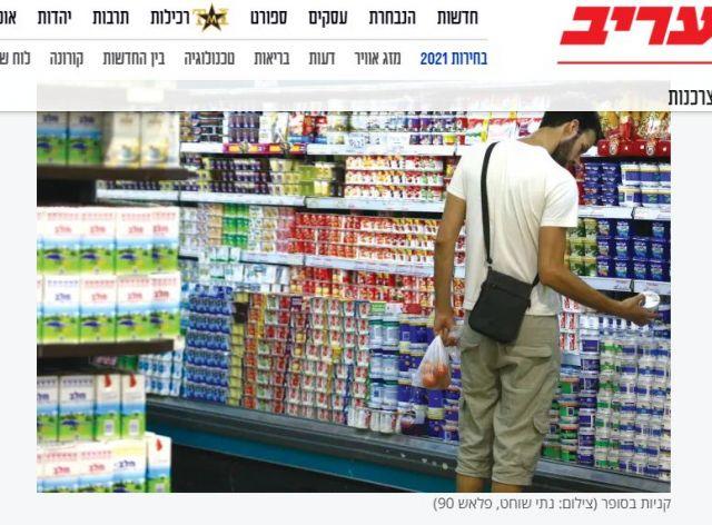 تأخر تشكيل الحكومة يرفع أسعارالمنتجات في إسرائيل