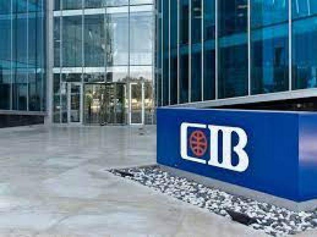 البنك التجاري الدولي  يحصل على شهادة الـ  (EGES)